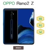 【福利品】OPPO Reno2 Z (CPH1951) (8G/128G) (藍) (店保三個月)