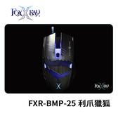 FOXXRAY FXR-BMP-25 利爪獵狐電競滑鼠組合包