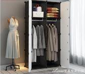 簡易衣柜單人小組裝收納塑料出租房柜子簡約現代經濟型省空間衣櫥艾美時尚衣櫥igo