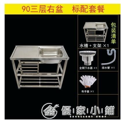洗水槽廚房 304不銹鋼水槽單槽水池家用簡易帶支架平台洗手盆洗菜盆落地YXS 優家