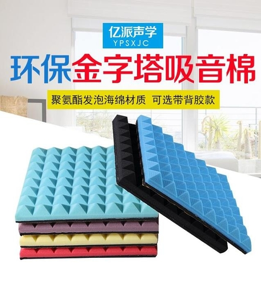 金字塔吸音棉室內墻體背膠消音棉材料