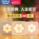 感應燈 小夜燈LED光控人體感應燈床頭燈臥室聲控智能自動過道起夜 名創家居