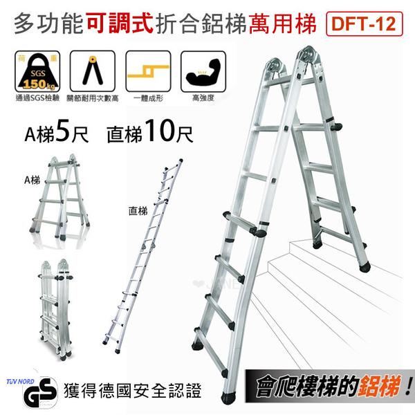 超耐重多功能可調式折合鋁梯 萬用梯 DFT-12 (A梯5尺/直梯10尺)