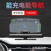 投影儀 車載導航投影儀HUD抬頭顯示器汽車通用10W無線充電手機支架新品 YXS小宅妮