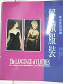 【書寶二手書T6/大學藝術傳播_DPR】解讀服裝_Alison Lurie , 李長青