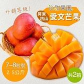 沁甜果園SSN.外銷等級-屏東枋山愛文芒果(7-8粒裝/2.5公斤)(共二箱)﹍愛食網