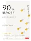 二手書博民逛書店 《90秒,壓力OFF:成功解壓的七個習慣》 R2Y ISBN:9863207241│歐平