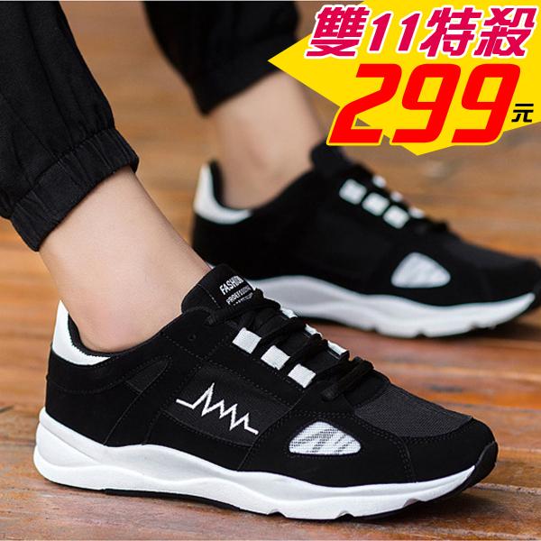 【雙11特殺】【LY002-0705】男款休閒運動鞋 休閒鞋 (黑/黑灰.39-44)