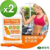 【赫而司】苦橙精華Bitter Orange活力窈窕膠囊(90顆x2罐)促進新陳代謝