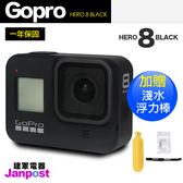 Gopro Hero 8 Black 最新款 原廠公司貨 超防震 縮時攝影 運動攝影機(非 hero 7) 贈浮力棒