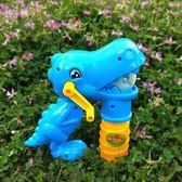 兒童泡泡機兒童玩具泡泡槍恐龍吹泡器泡泡水濃縮液小孩不漏水手動手搖泡泡機貝兒鞋櫃