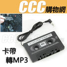卡帶轉MP3 -  支援3.5mm CD...