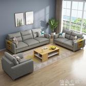 布藝沙發簡約現代大小戶型組合經濟型可拆洗北歐小沙發客廳家具 海角七號