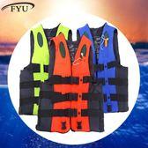 專業浮潛裝備游泳救生衣成人兒童多功能釣魚馬甲漂流船用浮力背心  lh929【3C環球數位館】