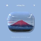 富士山airpodspro保護套airpods保護殼airpods pro蘋果無線藍牙科炫數位