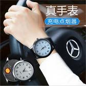 多功能手錶usb環保充電打火機 個性創意禮品手錶點煙器 極客玩家