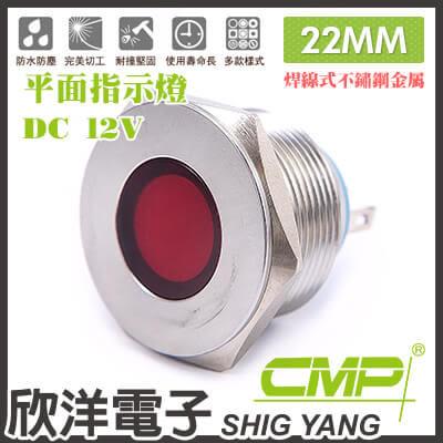 22mm不鏽鋼金屬平面指示燈(焊線式) DC12V / S22041-12V  藍、綠、紅、白、橙色光自由選購