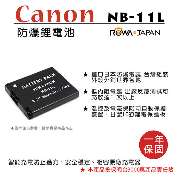 攝彩@樂華 FOR Canon NB-11L 相機電池 鋰電池 防爆 原廠充電器可充 保固一年