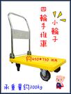 ❤搬運好幫手❤四輪手推車450*750mm小輪子❤搬運 推車 棧板車 塑鋼車 拖板車 摺疊 工作車❤