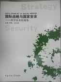 【書寶二手書T3/社會_ZGP】國際戰略與國家安全︰科學技術的視角_未知