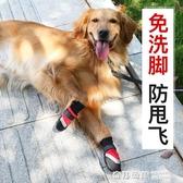 大狗狗鞋子金毛阿拉斯加柴犬中型大型犬四季透氣夏季不掉寵物腳套【雙12購物節】