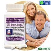 【赫而司】山藥濃縮精華植物膠囊(90顆/罐)含薯蕷皂素Natural DHEA