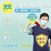 【天天X早安健康-兒童加強防菌口罩】每盒40入 1盒販售 早安健康聯名款預購中
