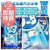 (即期商品) 日本 光武乳酸汽水冰棒(包)