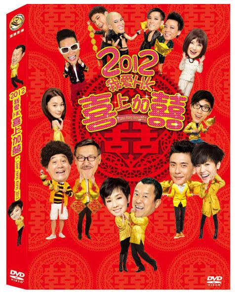 2012我愛HK喜上加囍 DVD (音樂影片購)