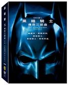 【停看聽音響唱片】【DVD】黑暗騎士傳奇三部曲