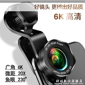 手機廣角鏡頭微距魚眼三合一單反通用外置高清攝像頭蘋果華為抖音 中秋特惠