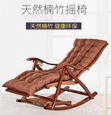 搖椅搖椅躺椅大人摺疊午休逍遙椅家用夏天陽台休閒睡成人老竹椅子【雙十一狂歡】