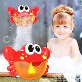 抖音同款螃蟹吐泡泡機吹嬰幼兒浴缸兒童沐浴寶寶浴室洗澡玩具戲水   『歐韓流行館』