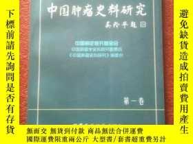 二手書博民逛書店罕見《中國腫瘤史料研究》第一卷,2000年一版一印Y164104