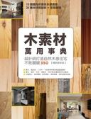 木素材萬用事典【暢銷更新版】