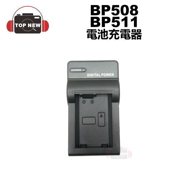 [限量優惠] BP508 BP511 電池 充電器 壁掛式 座充 副廠 110v 240v