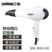 【尋寶趣】時尚靚白吹風機 1000W 低電磁波 低噪音 三段溫控  掛勾設計 造型沙龍美髮專用 ZOED-1222