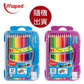 【法國 Maped】智慧盒彩色鉛筆組12色(832032) / 盒