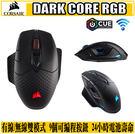 [地瓜球@] 海盜船 Corsair DARK CORE RGB 無線 滑鼠 16000 DPI光學傳感器