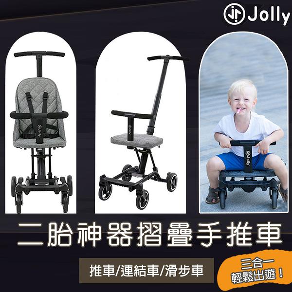 【MU0226】Jolly二胎神器輕便型摺疊手推車