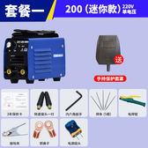 220v全自動小型迷你家用工業電焊機 igo 全館免運