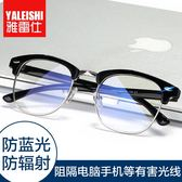 防輻射眼鏡女款防藍光手機電腦護目無度數平光眼睛框男潮韓版