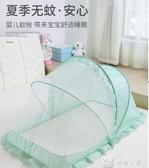 蚊帳寶寶蚊帳罩兒童床防蚊罩帶支架新生小蚊帳可折疊通用 YXS新年禮物