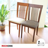 【RICHOME】1020款簡約實木餐椅(2入)-2色櫻桃木