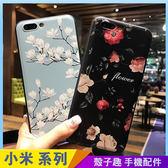 文藝花朵 紅米Note5 手機殼 小清新碎花 保護殼保護套 防摔軟殼