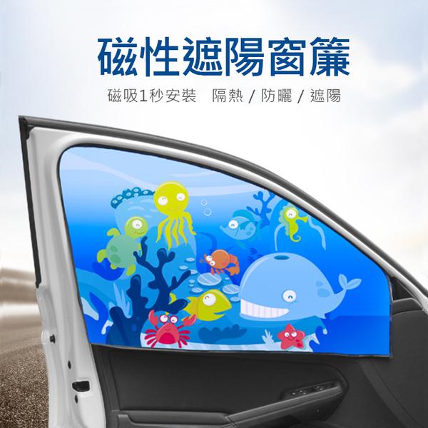 車用磁性窗簾 隔熱防曬遮陽簾 汽車磁吸式遮光簾 磁鐵車用遮陽簾