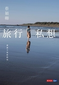 (二手書)旅行私想(首批限量蔡穎卿老師親筆簽名扉頁版)