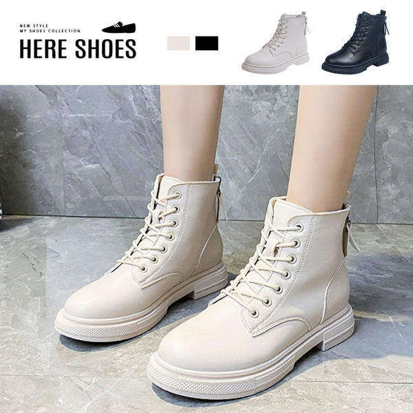[Here Shoes] 3CM皮革厚底綁帶後拉鍊短靴 經典復古百搭 筒高13CM馬汀靴-KTWA88-1