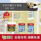 【漆寶】《16坪外牆防水》立邦冰漆套裝 ◆免運費◆