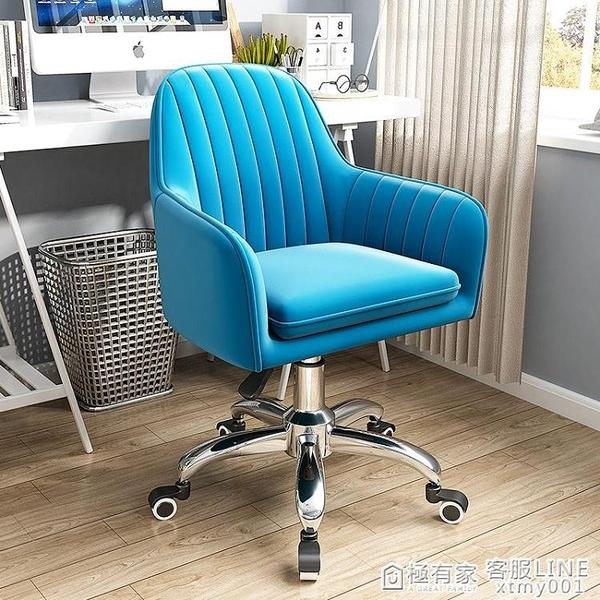 可升降電腦椅子學生宿舍學習沙發椅書房網紅椅寫字家用旋轉辦公椅 ATF